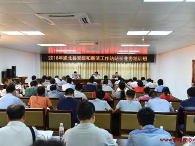 浦北:举办2018年党建和廉洁工作站站长业务培训班