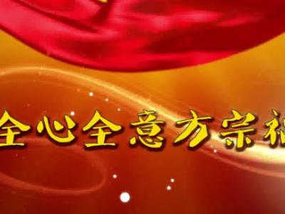 心装百姓 勤廉为民 ——记灵山县委组织部派驻佛子镇元眼村第一书记方宗福