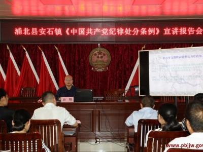11月29日,安石镇召开《中国共产党纪律处分条例》宣讲报告会,县委常委、县纪委书记、县监委主任方明出席会议并主讲。宣讲现场方明结合身边案例全面解读了《条例》修订的必要性、重要意义、精神实质和具体内容,给党员干部划出了党纪党规禁区,并要求党员干部