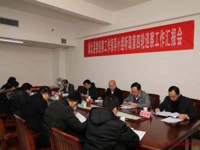 县委巡察工作领导小组听取第四轮巡察工作情况汇报