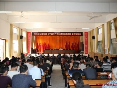 方明到江城街道宣讲《中国共产党纪律处分条例》