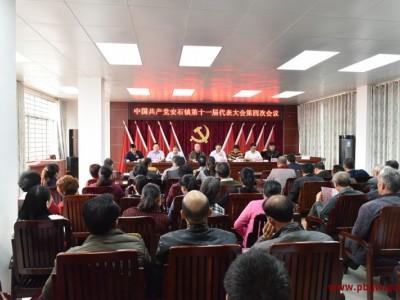 3月14日,中国共产党安石镇第十一届代表大会第四次会议在该镇大会议室召开,县委常委、县纪委书记、县监委主任方明出席会议。方明指出,安石镇党委在县委的正确领导下,不辱使命,积极带领全镇广大党员和群众,坚持经济发展第一要务,抓住机遇,锐意进取,使