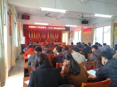 """北通镇:召开2019年清明节、""""三月三"""" 廉洁提醒谈话会"""