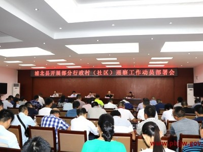 浦北县召开对部分行政村(社区)巡察工作动员部署会