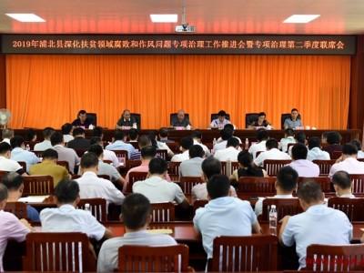 浦北县召开深化扶贫领域腐败和作风专项治理工作推进会暨第二季度联席会议