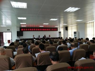 县市场监督管理局召开全县市场监管系统党风廉政建设工作会议