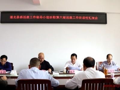 县委巡察工作领导小组听取第六轮巡察工作阶段性汇报