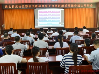 以学提能 学以致用 --县纪委监委组织开展检举举报平台基层版系统操作线上培训会