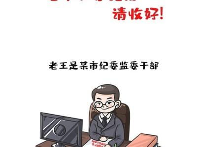 漫画说纪 | 春节归家指南请收好