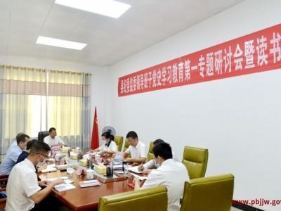 县纪委监委领导班子开展党史学习教育第一专题研讨暨读书班活动