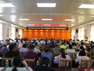 浦北县各单位开展节前廉政提醒教育活动