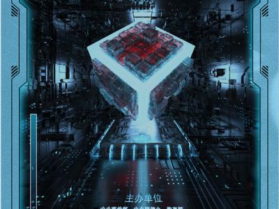 2021年网络安全博览会线上数字展馆入口
