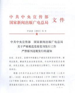 关于严格规范党报党刊发行工作 严禁报刊违规发行的通知